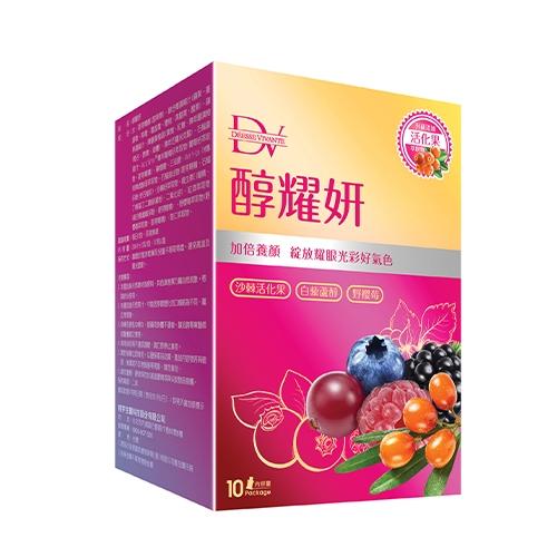 【3件特價】DV醇耀妍沙棘版10包入【寶雅】