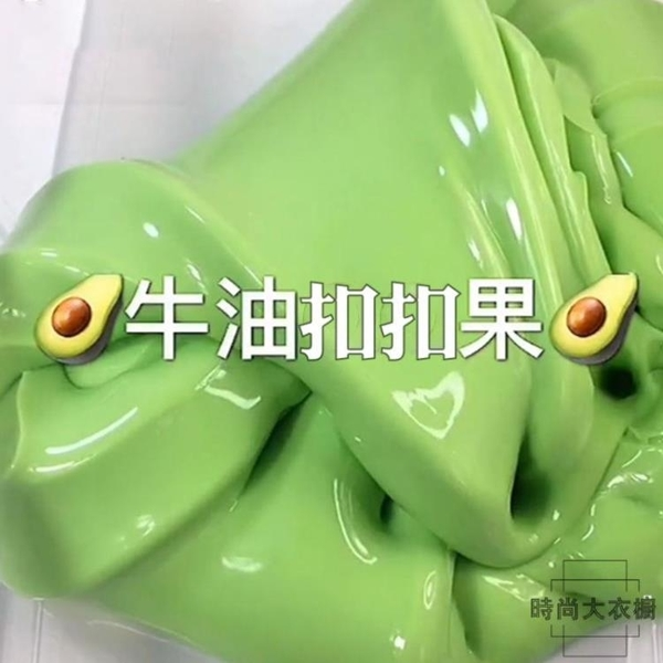 4個裝 起泡膠果醬泥氣泡膠史萊姆成品泥DIY手工【時尚大衣櫥】