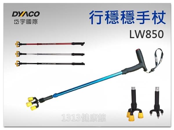 【1313健康館】多功能行穩穩手杖SW850(岱宇)平地雪地登山杖/健行手杖/徒步杖/超輕鋁合金伸縮型
