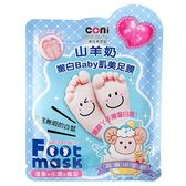 【coni beauty】山羊奶嫩白Baby肌美足膜30ml/雙