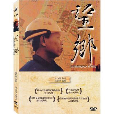望鄉 DVD