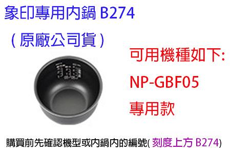 象印內鍋 B274 原廠公司貨-適用機型〈NP-GBF05〉專用。免運費。**這是賣內鍋喔**