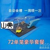 鳥籠 家用鵪鶉籠 下蛋鵪鶉鷓鴣籠 大號加粗加密自動滾蛋 鳥籠養殖籠 618大促銷YJT