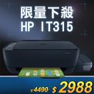 【限量下殺30台】HP InkTank 315 大印量相片連供事務機/適用 HP GT52/GT53XL