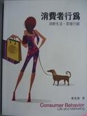 【書寶二手書T6/大學商學_PJW】消費者行為-洞察生活、掌握行銷_曾光華_2/e