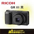 少量現貨 RICOH GR III GR3 公司貨 高雄 晶豪泰3C 專業攝影