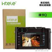 相機保護膜 Ktele 徠卡Q(Typ 116)相機鋼化膜屏幕保護貼膜防刮防爆金剛玻璃膜 歐萊爾藝術館