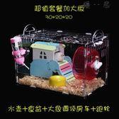 倉鼠籠子亞克力超大別墅單層窩倉鼠籠