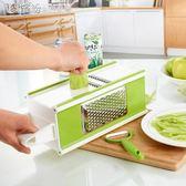 多功能切絲器五合一方刨刨絲器 粗絲細絲家用便捷切條切絲切菜器YXS 「繽紛創意家居」
