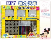 麗嬰兒童玩具館~幼福圖書-DIY小手拼拼樂-磁力飛機/磁力汽車.美術上色動手做車車