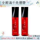 【一期一會】【日本現貨】Lebel IAU 精華保濕油 100ml 2入 【日本沙龍級護髮精華】
