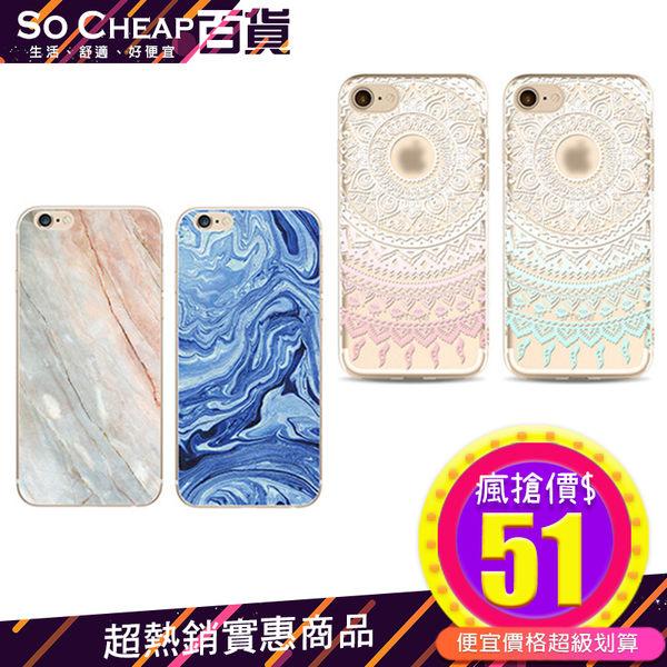 iphone 7 plus - 4.7吋 曼陀羅 大理石 海浪 花樣 手機殼 彩繪 透明殼 軟殼 碎花 拚色 撞色