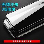 iphonex手機膜x全屏覆蓋鋼化5D抗藍抗指紋