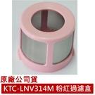 ◆原廠粉紅過濾盒- 【KTC-LNV314M專用】◆ Kolin 歌林 塵螨吸塵器的粉紅過濾盒