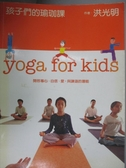 【書寶二手書T3/親子_XFI】孩子們的瑜珈課_洪光明
