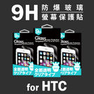 MQG膜法女王 HTC U11EYEs 9H 防爆 玻璃 手機保護貼 高透光 防指紋 耐刮耐磨 觸控靈敏