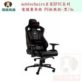 noblechairs皇家EPIC系列電競賽車椅 人體工學 辦公室座椅 PU經典款-黑/紅