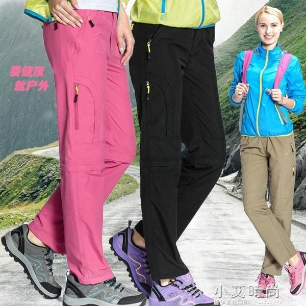 透氣運動戶外速幹褲男夏季薄款女薄可拆卸兩截寬鬆長褲冰絲登山褲【小艾新品】