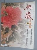 【書寶二手書T3/雜誌期刊_QMC】典藏古美術_125期_明清玉器市場細數興衰起伏等