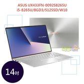 ASUS UX433FN-0092S8265U 14吋 ◤0利率◢ 筆電 (i5-8265U/8GD3/512SSD/W10) 冰柱銀
