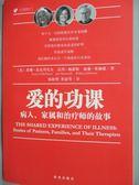 【書寶二手書T1/心理_YAN】大師的門-愛的功課_簡體書