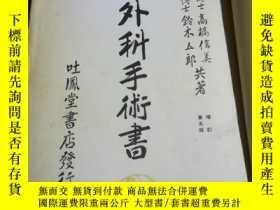二手書博民逛書店日文原版:實地外科手術書罕見增訂第五版Y81675 高槁信美 鈴