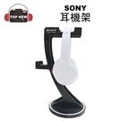 SONY 索尼 耳機架 耳罩式耳機 輕量化