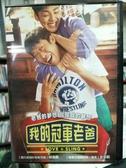 挖寶二手片-Z65-005-正版DVD-韓片【我的冠軍老爸】-柳海真 李聖經(直購價)