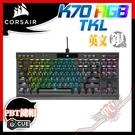 [ PCPARTY ] 海盜船 CORSAIR K70 RGB TKL 80% 機械式鍵盤