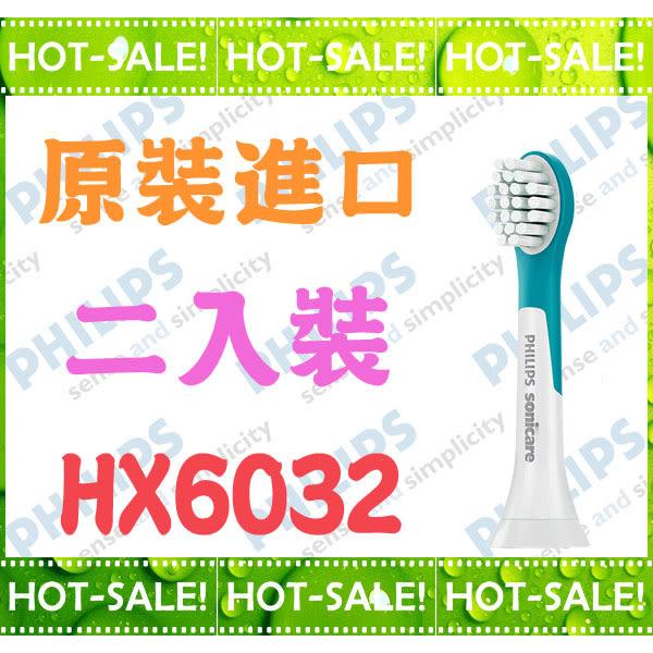 《正公司貨@美國製造》Philips Sonicare HX6032 四歲以上 兒童專用刷頭 (HX6322及全系列電動牙刷通用)
