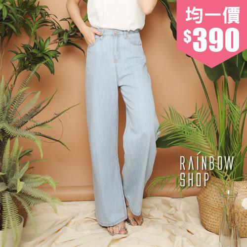 夏日刷色涼感落地牛仔寬褲-AA-Rainbow【A092279】