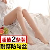 夏季絲襪女薄款網紅菠蘿襪防勾絲不掉檔鋼絲襪超薄打底連褲襪春秋