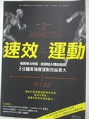 【書寶二手書T5/體育_HYM】速效運動:慢跑無法燃脂鍛鍊越多體能越弱_麥克.莫斯里