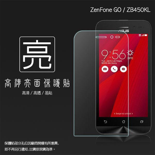 ◆亮面螢幕保護貼 ASUS 華碩 ZenFone Go ZB450KL X009DB 保護貼 軟性 亮貼 亮面貼 保護膜