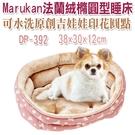◆MIX米克斯◆日本Marukan 法蘭絨橢圓型睡窩 可水洗原創吉娃娃印花圓點 DP-392