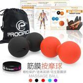 筋膜球 按摩雙球 花生按摩球筋膜放鬆 深層背脊按摩肌肉放鬆球