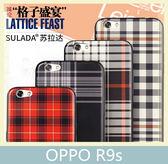 OPPO R9s 英倫系列 時尚 簡約 手機殼 手機套 保護套 手機殼 手機套 背殼 背蓋