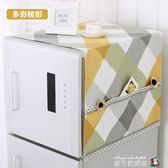多彩棱形冰箱罩 海爾單雙開門冰箱防塵防曬罩田園全棉布藝卡通 魔方數碼館