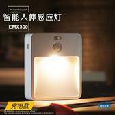 新年85折購 小夜燈人體感應燈LED充電電池小夜燈樓道櫥櫃臥室起夜燈櫥櫃衣櫃燈