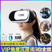 vr眼鏡 VR眼鏡3D立體影院虛擬現實VR頭盔3DVR游戲手柄頭戴式安卓蘋果通用 7月特惠