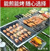燒烤爐不銹鋼燒烤架戶外野外家用碳烤肉爐子木炭全套工具架子加厚  LN3361【東京衣社】