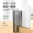【現貨】無線快充充電寶鏡面數顯20000毫安大容量通用移動電源