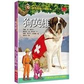 神奇樹屋小百科(19)狗英雄