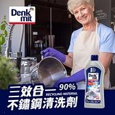 Denkmit 三效合一 不鏽鋼清洗劑 300ml【櫻桃飾品】【32751】