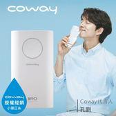 【主機+濾心優惠組】Coway 一體成型櫥下式RO淨水器 Circle P-160L 加贈首年份濾心組合購(市值$4500 孔劉