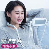 手機架懶人支架床頭掛脖子床上多功能直播看電視桌面萬能通用加長夾同款神器WD 至簡元素
