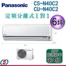 【信源】(含標準安裝)  6坪 Panasonic冷專定頻 分離式一對一冷氣CS-N40C2+CU-N40C2