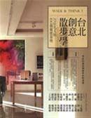 (二手書)台北創意散步學