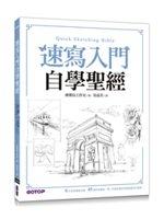 二手書《速寫入門自學聖經:第一本最全面的快速繪畫技巧寶典!》 R2Y ISBN:9789865021337