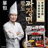 韓國 熱銷 李連福主廚 八道金炸醬麵 203g (單包) 美味升級 泡麵 拉麵
